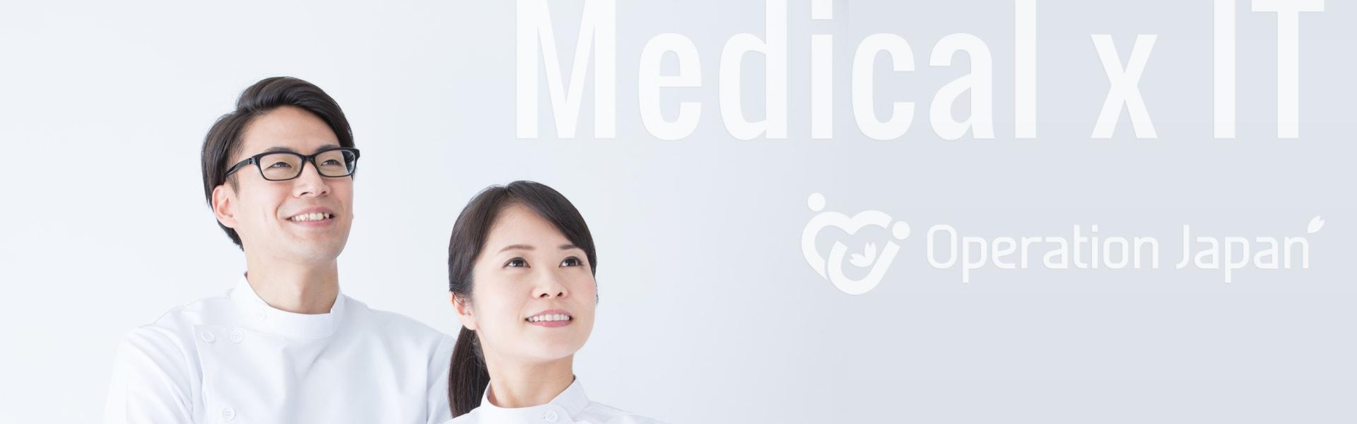 医療人スタッフの画像