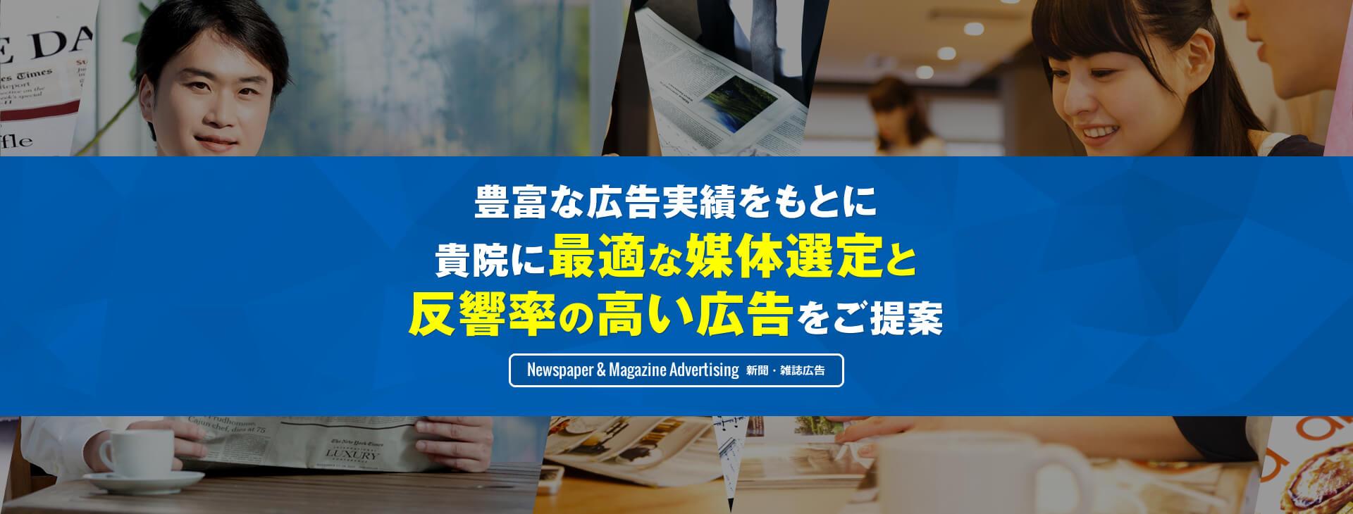 新聞・雑誌広告